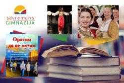 Interesting Serbian Language and Literature lessons at Savremena Gimnazija